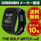 【ポイント10倍】腕時計型GPSキャディーの定番! GreenOn『THE GOLF WATCH mk2』(グリーンオン『ザ・ゴルフウォッチマーク2』)[腕時計...