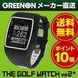 【ポイント10倍】グリーンアタック画面をプラス!GreenOn『THE GOLF WATCH mk2+』(グリーンオン『ザ・ゴルフウォッチマーク2プラス』) [腕時計型][ゴルフナビ][GPS][ナビ][距離計][楽天]【あす楽対応】