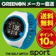 【ポイント10倍】大人気ゴルフウォッチの丸型タイプ GreenOn『THE GOLF WATCH sport』(グリーンオン『ザ・ゴルフウォッチ スポルト』)[腕時計型][ゴルフナビ][GPS][ナビ][距離計][楽天]