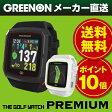 【ポイント10倍】高精度GPSとカラー液晶を搭載! GreenOn『THE GOLF WATCH PREMIUM』カラーモデル(グリーンオン『ザ・ゴルフウォッチ プレミアム』)[腕時計型][ゴルフナビ][GPS][ナビ][スマホ連動][アプローチ][距離計][楽天][あす楽対応]