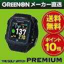 【11/28以降順次発送】【ポイント10倍】高精度GPSとカラー液晶を搭載! GreenOn『THE GOLF WATCH PREMIUM』カラーモデル(グリーンオン『ザ・ゴルフウォッチ プレミアム』)[腕時計型][ゴルフナビ][GPS][ナビ][スマホ連動][アプローチ][距離計][楽天]