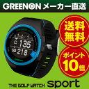 【ポイント10倍】【ラスト1台!】クールなブラック×ブルー! GreenOn『THE GOLF WATCH sport』(グリーンオン『ザ・ゴルフウォッチ スポルト』)[腕時計型][ゴルフナビ][GPS][ナビ][距離計][楽天]【あす楽対応】