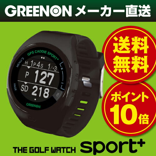 【本日20%OFF!!】世界初!スタンスチェック機能搭載 GreenOn『THE GOLF WATCH sport+』(グリーンオン『ザ・ゴルフウォッチ スポルトプラス』)[腕時計型][ゴルフナビ][GPS][ナビ][スマホ連動][アドレス][アプローチ][距離計][楽天]【あす楽対応】