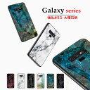 GALAXY note9 ケース 大理石柄 9H強化ガラス Galaxy S9 ケース Galaxy S9+ S9 plus ケース TPU ギャラクシーノート9 ケース S9+ 保護ケ..
