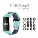 Fitbit Charge3 バンド fitbit charge 3 ベルト シリコン スポーツ 運動 交換 おしゃれ 可愛い 交換ベルト 交換用バンド 交換バンド か..