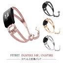 Fitbit inspire hr バンド Fitbit inspire ベルト 交換バンド insipireベルト ステンレス 可愛い レディース 高級 フィットビット 交換..