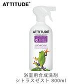 アティチュード バスルームクリーナー [シトラスゼスト](ATTITUDE/バスクリーナー/お風呂用洗剤/洗面所用/掃除用洗剤/エコ洗剤/626232104806)