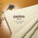 パシーマ パットシーツ シングル きなり [110×210c...