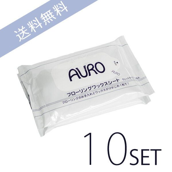 【10セット】 アウロ フローリングワックスシート 10枚入り×2個パック(AURO/フロ…...:greenpacks:10000659