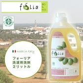 フォーリア洗濯用洗剤 2L(folia/洗濯用液体洗剤/洗濯洗剤/衣類用洗剤/エコ洗剤/4580174452998)