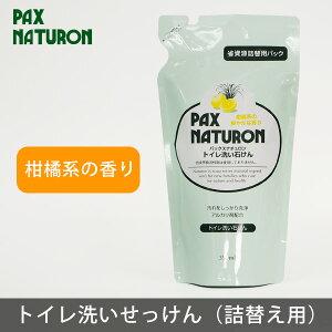 パックスナチュロン クリーナー 49047350541