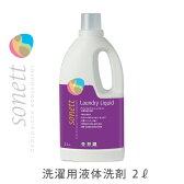 ソネット ナチュラルウォッシュリキッド 2L(SONETT/オーガニック洗剤/洗濯用洗剤/洗濯洗剤/衣類用洗剤/エコ洗剤/4007547541009)