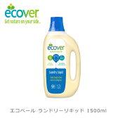 エコベール ランドリーリキッド 1.5L(ECOVER/洗濯用洗剤/洗濯洗剤/衣類用洗剤/エコ洗剤/5412533002843)