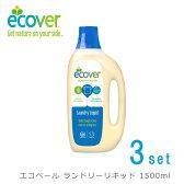 【3本組】エコベール ランドリーリキッド 1.5L(ECOVER/洗濯洗剤/洗濯用洗剤/衣類用洗剤/エコ洗剤/5412533002843)