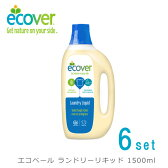 【6本組】エコベール ランドリーリキッド 1.5L(ECOVER/洗濯洗剤/洗濯用洗剤/衣類用洗剤/エコ洗剤/業務用/5412533002843)