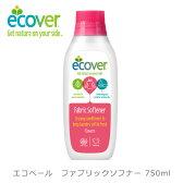 エコベール ファブリックソフナー 750ml(ECOVER/柔軟剤/ 液体柔軟剤/洗濯用液体洗剤/洗濯洗剤/衣類用洗剤/エコ洗剤/5412533408805)