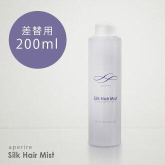 4 月絲心霧差異為 200 毫升 (Noeud/aperire / 修女日本和她霧的髮膠/頭髮護理/蠶絲蛋白/膠原蛋白保濕天然成分 / 頭髮友好)