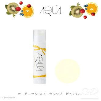 有機網站唇 Aqua Aqua AQUA AQUA (Aqua / 口紅 / 色 / 色唇 / 日本 / 有機化妝品)