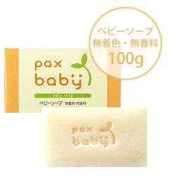 Paxbaby soap c1t