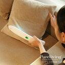 ピュアリビング コードレスUV除菌バー(PURE LIVING/UV除菌/紫外線除菌/UV-C/コンパクト)