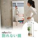 【メーカー直送品】リフェクスミラー 割れない鏡 ビッグ姿見[メープル] (REFEX/軽量