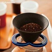 224 porcelain caffe hat セラミックコーヒーフィルター(カフェハット/簡易浄水器/コーヒードリッパー/磁器製/ドリップホルダー/ペーパーフィルター不要/ポーセリン/日本製/国産)
