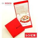 【ポイント10倍】ボッシュ コンパクトキッチンマシン専用レシピファイル(Bosch/レシピ/レシピ本)