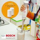 【おまけ付】ボッシュ コードレスハンディブレンダー mixxo(総輸入発売元/Bosch/ボッシュ/ミクソー/ブレンダー/グリーンスムージー/ハンドミキサー/フ...