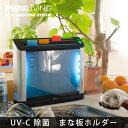 ピュアリビング UVカッティングボードシステム(PURE LIVING/まな板除菌/紫外線除菌/UV-C/まな板スタンド/キッチン/家電/4895116708829)