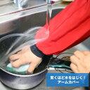 【メール便OK】【朝倉染布】超撥水アームカバー(キッチングローブ/ゴム手袋/水仕事/ガーデニング/釣
