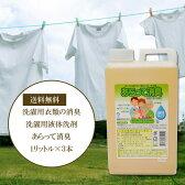【3本組】あらって消臭 1L((洗濯洗剤/エコ洗剤/消臭/部屋干し/加齢臭/介護/4955506560014)