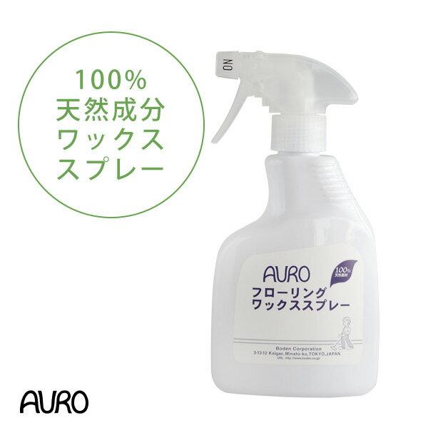 アウロ フローリングワックススプレー 350ml(AURO/ローリング/ワックス掛け/床掃…...:greenpacks:10000570