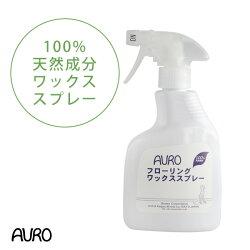 アウロフローリングワックススプレー350ml(AURO/フローリング/ワックス掛け/床掃除/4571169386114)
