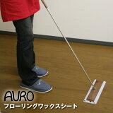 【メール便OK】アウロ フローリングワックスシート 2個パック(AURO/フローリング/ワックス掛け/床掃除)