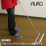 【】【まとめ買い】【5セット】AURO(アウロ)フローリングワックスシート 2個パック/スッキリで紹介されました。/フローリング/ワックス掛け/床掃除【PCでのエントリーで19倍】