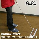 【10セット】 アウロ フローリングワックスシート 2個パック(AURO/フローリング/ワックス掛け/床掃除)