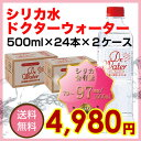 【シリカ水】【送料無料】楽天限定先着1000名様!限定モニター4980円