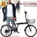 本州送料無料 選べる6色 折りたたみ自転車 20インチ リア...