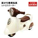 乗用玩具 足けり乗用 レトロ スクーター バイク 乗用玩具 ...