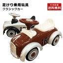 乗用玩具 足けり乗用 レトロカー クラシックカー 乗用玩具 ...