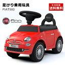 乗用玩具 FIAT500 フィアット500 正規ライセンス品のハイクオリティ 足けり乗用 乗用玩具 押し車 子供が乗れる 本州送料無料