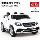 店長にナイショの爆安セール!乗用ラジコン ベンツ GLS63 AMG 超大型!二人乗り可能! Wモーター&大型バッテリー ベンツ正規ライセンス品のハイクオリティ 電動ラジコンカー 乗用玩具 子供が乗れるラジコンカー 電動乗用玩具Mercedes Benz AMG [HL228] 本州送料無料