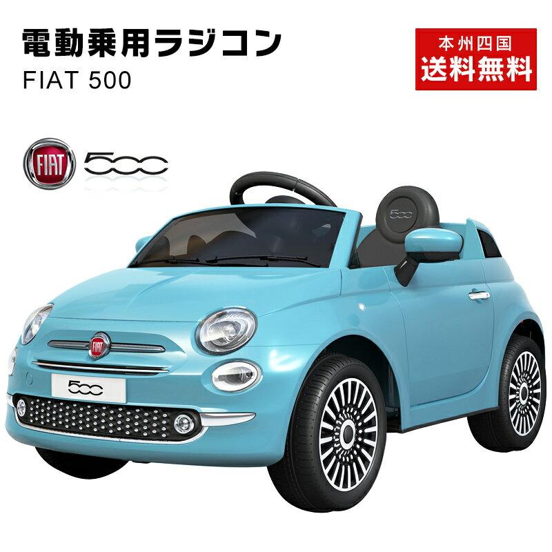 乗用ラジコンフィアット500(FIAT)正規ライセンス品のハイクオリティペダルとプロポで操作可能な電