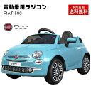 乗用ラジコン フィアット 500(FIAT)正規ライセンス品...