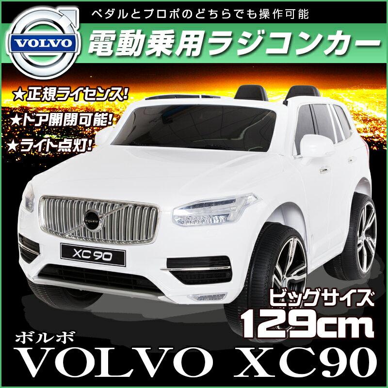 限定10000円OFFクーポン付乗用ラジコンボルボXC90VOLVO大型二人乗り可能Wモーター&大型