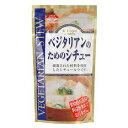 桜井食品 ベジタリアンのためのシチュー 120g 恒食 ks
