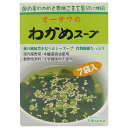 オーサワのわかめスープ 45.5g(6.5g×7袋入) ow jn