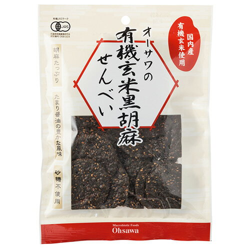 オーサワの有機玄米黒胡麻せんべい 60g ow jn