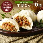 【クール便送料別途】人気商品!台湾素食飯店の本格精進肉まん、にくまん65gx6個 rt