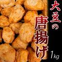 【クール便送料別途】業務用大豆ミート唐揚げ1kg(約50個入)※乳・卵使用 大豆ミート、大豆